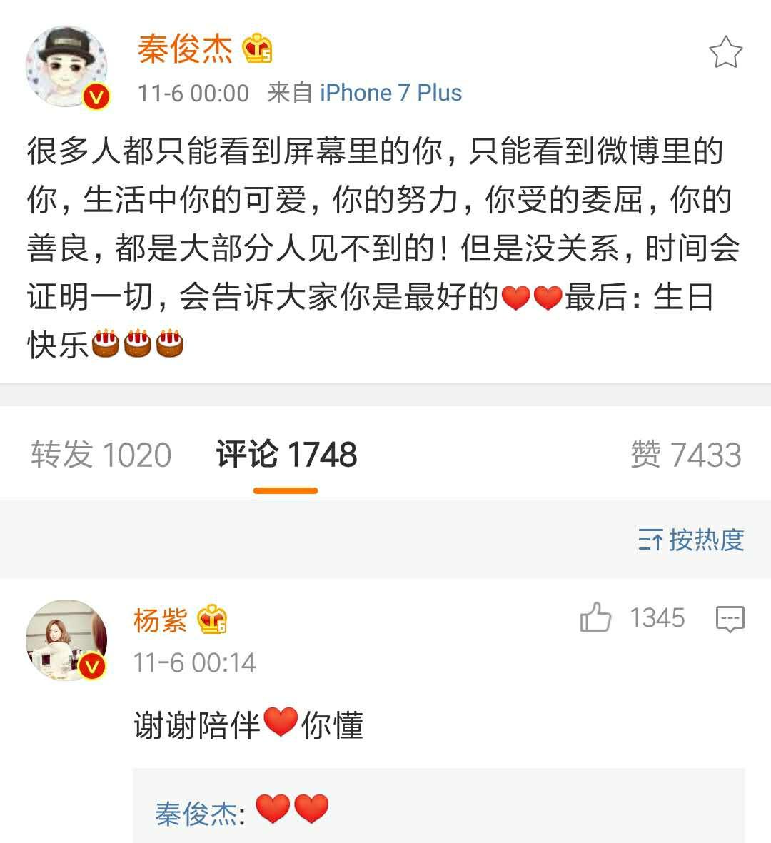 秦俊杰微博告白杨紫:时间会证明你是最好的