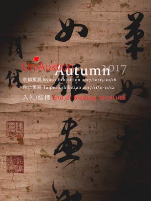 2017年11月秋季瓷杂书画拍卖会
