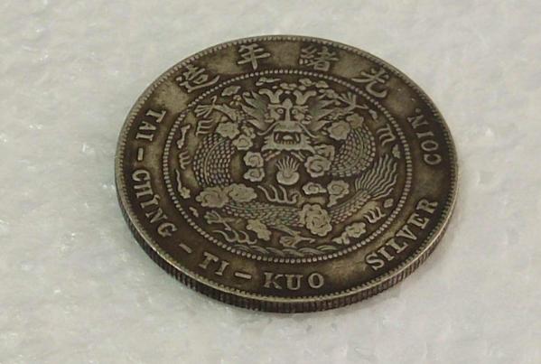 大清银币的真正价格原来是这样