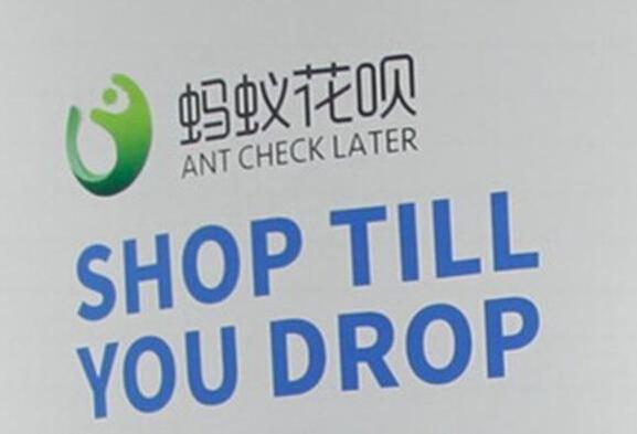 蚂蚁花呗利率多少你真算清楚了?