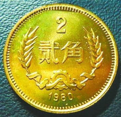 2角钱币收藏价格表