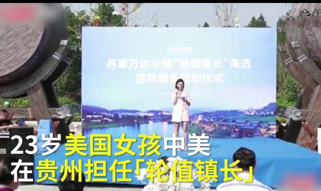 美国女孩在贵州当镇长 梦想是在美国担任大学老师宣传中华文化
