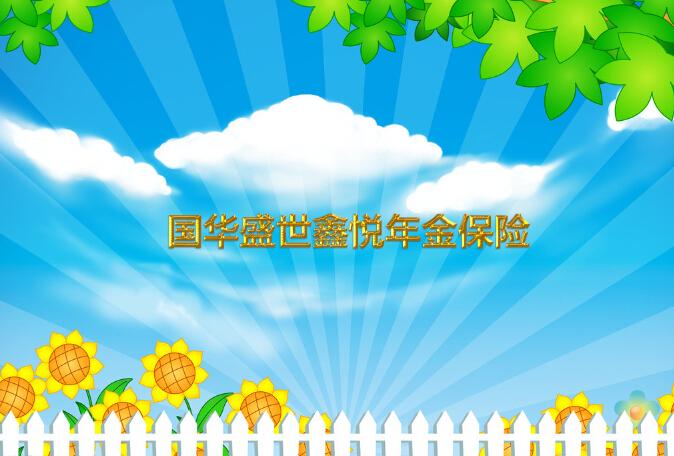 10月最新推出的年金理财:国华盛世鑫悦年金保险专款专用