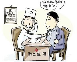 职工医保_职工个人医保中心-金投保险网