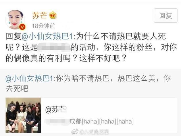 苏芒回怼热巴粉丝:你这样对你的偶像真的有利吗?
