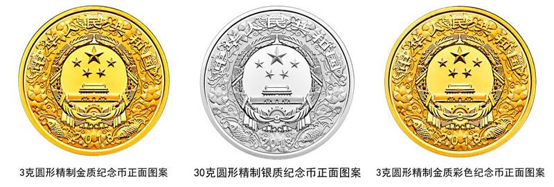 2018中国戊戌(狗)年金银纪念币将于11月16日正式发行