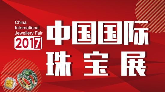 独立设计师联展亮相2017中国国际珠宝展 中国原创力量震撼来袭