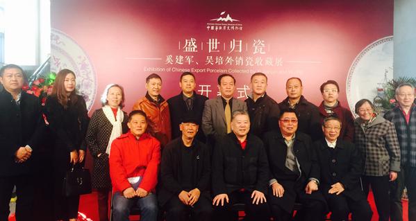 奚建军、吴培外销瓷收藏展8日在中国华侨历史博物馆开幕