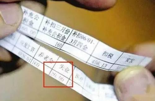 """浙江省最新政策 跳槽到异地后失业保险如何""""接""""上"""