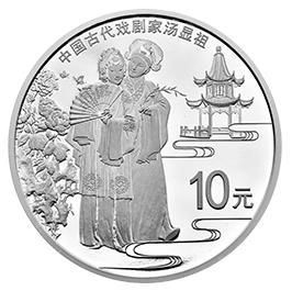 30克圆形汤显祖牡丹亭纪念银币介绍