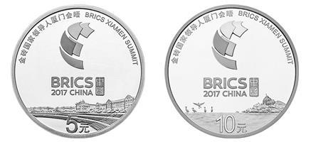 第九次金砖国家领导人厦门会晤纪念银币介绍