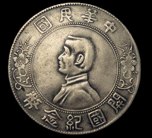孙小头——你身边的珍贵银元
