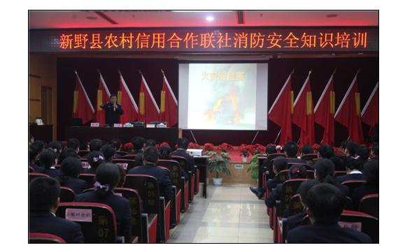 新野县农信社开展消防安全知识培训