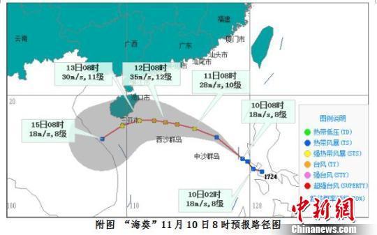 第24号台风海葵生成 预计12日将登陆我国海南岛