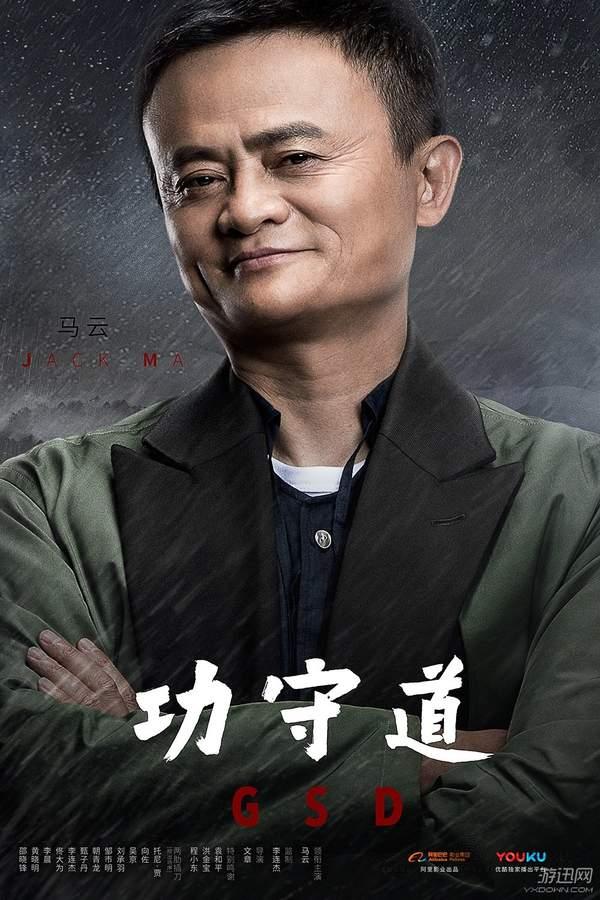 功守道马云电影首秀 不知道大家是否期待?