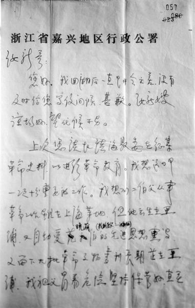 """档案馆收藏有关张人亚的信件 他曾是镇海中学的""""学霸"""""""