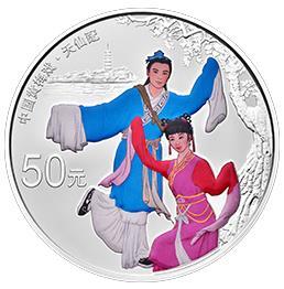 150克黄梅戏天仙配纪念银币详细解读