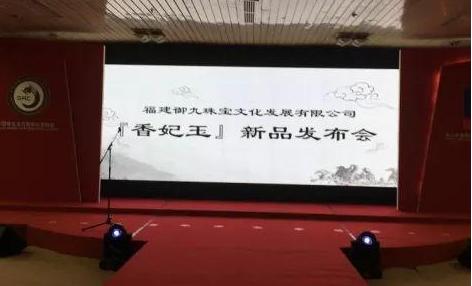 """御九珠宝新型玉石""""香妃玉""""新品发布会在北京隆重召开"""