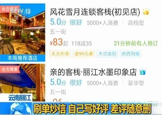 丽江客栈称蚊子是宠物 目前已被停业整顿