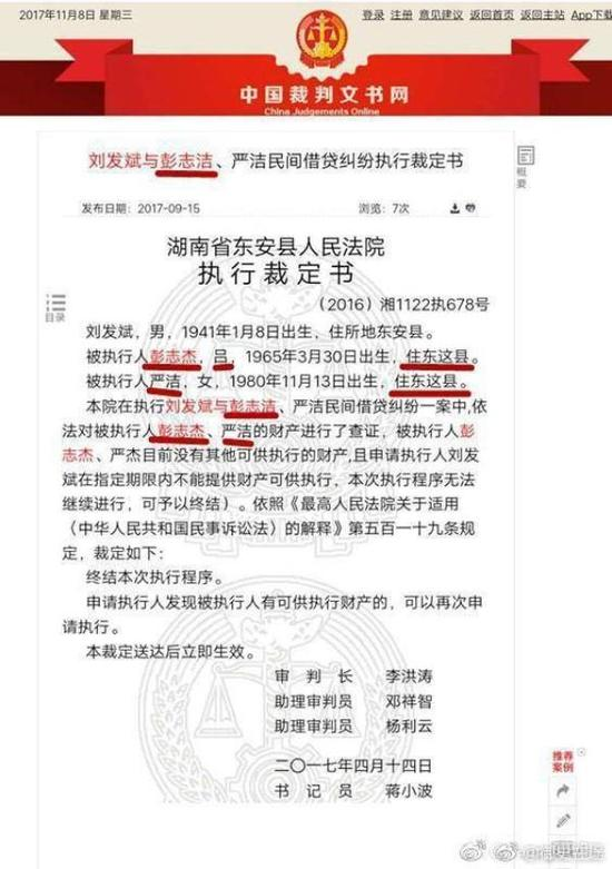 """法院现奇葩裁定书 犯小学时错误:性别""""吕"""""""
