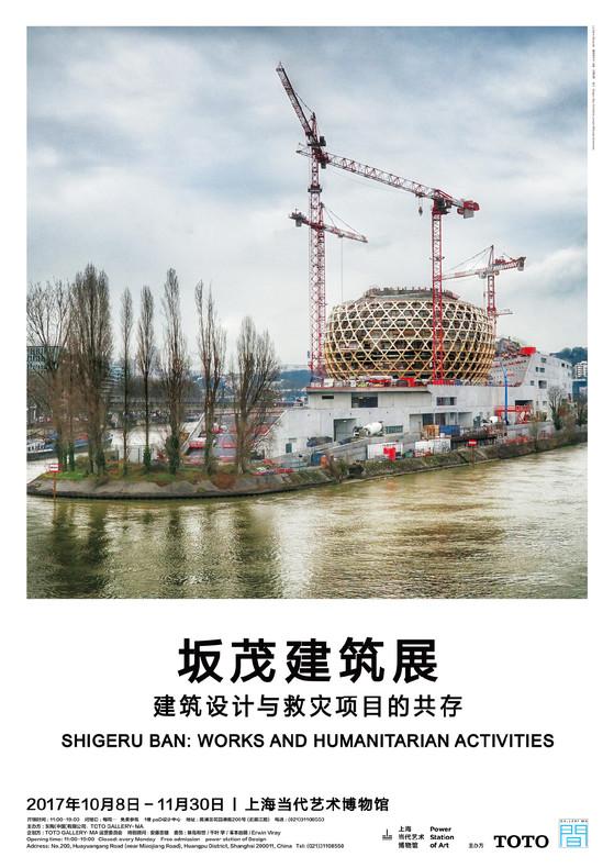 """""""建筑设计与救灾项目的共存""""于上海当代艺术博物馆展出"""