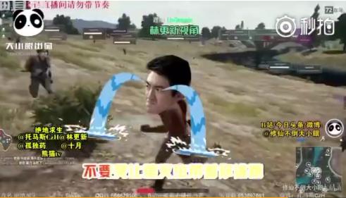 林更新游戏中被粉丝追着跑 说好的守护他的电竞梦呢!