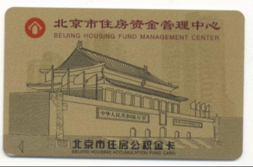 北京公积金销户提取流程