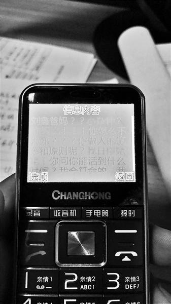 青岛大妈因江歌案遭骚扰 短信信箱都爆满