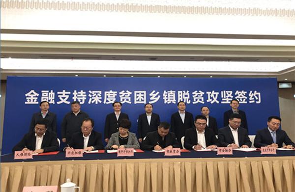 重庆人保财险与政府签订《农业产业扶贫综合保险合作意向书》