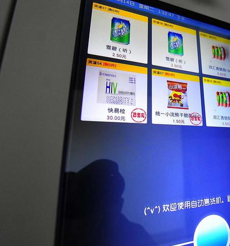 北京高校引入艾滋检测包 方便学生自己检测