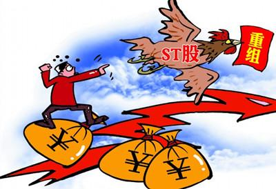 由于对ST股票实行日涨跌幅度限制为5%,也在一定程度上抑制了投资者的刻意炒作。投资者对于特别处理的股票也要区别对待。有些ST股主要是经营性亏损,那么在短期内很难通过加强管理扭亏为盈;有些ST股是由于特殊原因造成的亏损,或者有些ST股正在进行资产重组,则这些股票往往潜力巨大。