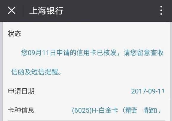 北京信用卡额度_上海银行信用卡额度可达5到30万!可以申请一下!-金投信用卡-金 ...