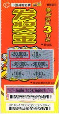 觉得没戏了 谁知柳暗花明中3万元头奖