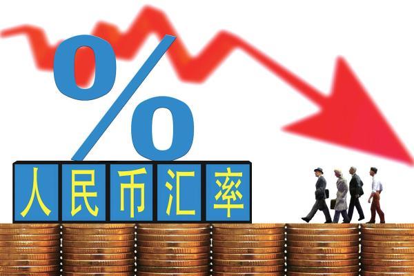 重返贬值路?人民币汇率又双叒叕下跌!