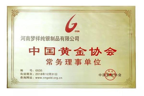 梦祥纯银当选为中国黄金协会常务理事单位 助推黄金产业发展