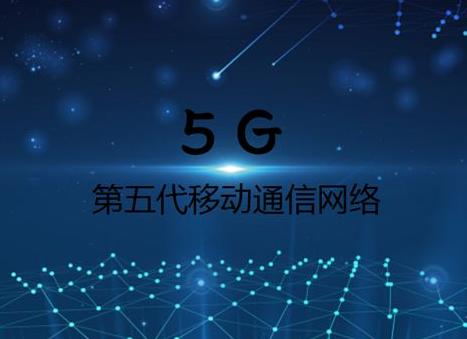 5G概念龙头股