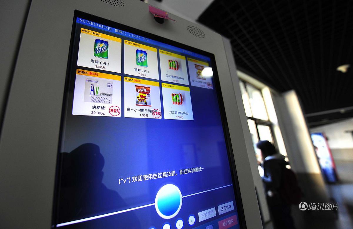 北京各大高校HIV检测包热销 暂已售空