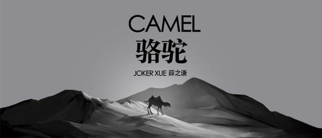 薛之谦新歌《骆驼》上线 通过沙漠和骆驼影射出现实生活中的城市和人