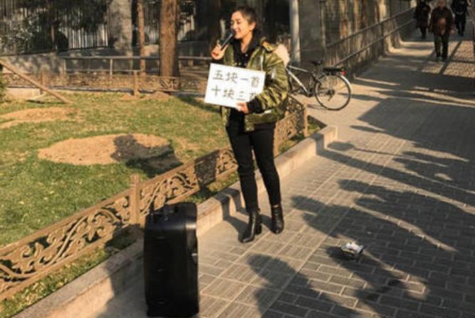 网友街头偶遇何洁卖唱 手举5元一首10元三首的牌子