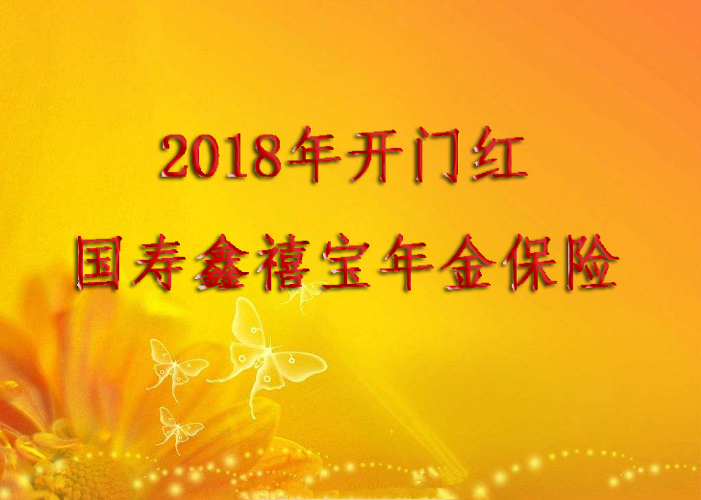 中国人寿2018开门红鑫禧宝年金保险怎么样