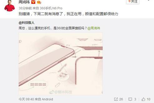 周鸿祎微博尾巴曝360手机N6 Pro