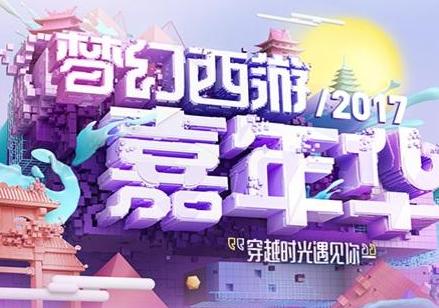 梦幻西游2017嘉年华征集活动