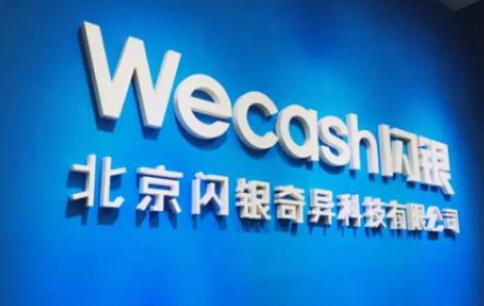 wecash闪银破解征信风控难题 畅享极致体验