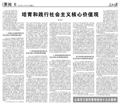 黄坤明人民日报撰文 培育和践行社会主义核心价值观