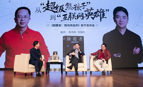 刘强东:若十年后还是BAT 对国家是种不幸