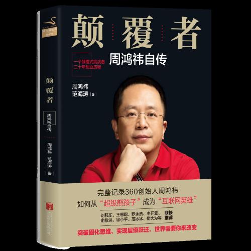 周鸿祎自传发布会 刘强东应邀参加活动