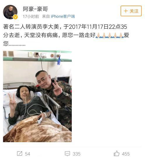 赵本山搭档李大美病逝 一位非常著名的二人转演员