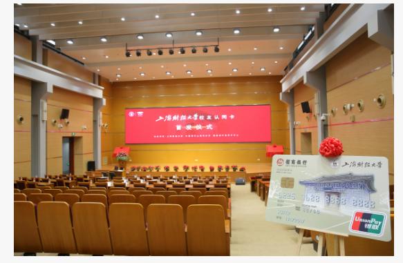 献礼上财百年校庆 招行信用卡推出上海财经大学校友认同卡