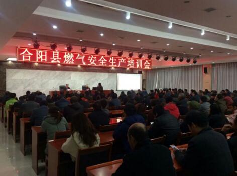 合阳县开展进行燃气安全培训会 提高员工安全意识