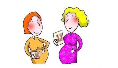 生育保险有什么特点?